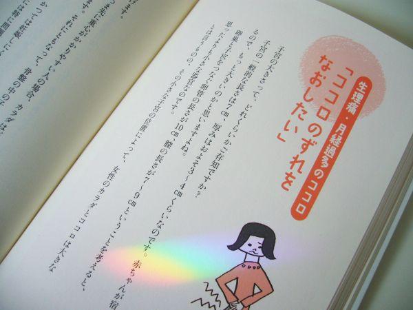 Onokoro_nakami_3